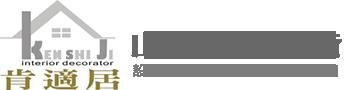 RWD_肯適居_山祚室內裝潢設計有限公司logo